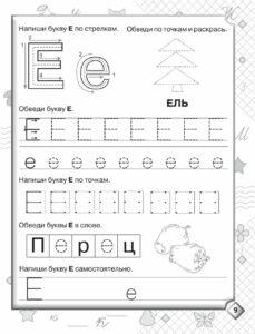 Печатные буквы Е