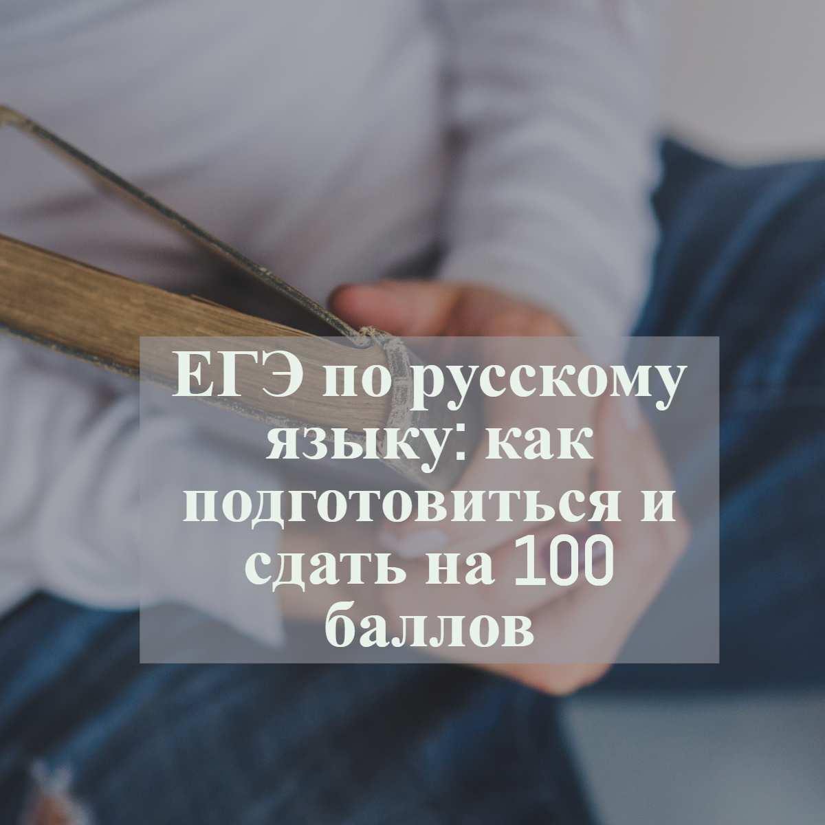 ЕГЭ по русскому языку как подготовиться