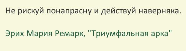 Понапрасну Ремарк