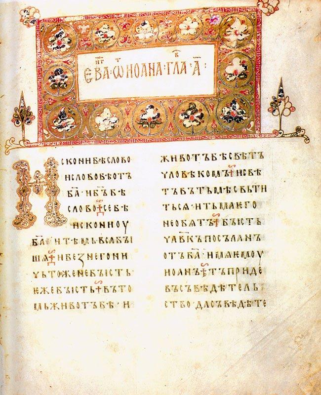 Точка в рукописи - это красный крест