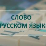 СЛОВО в русском языке