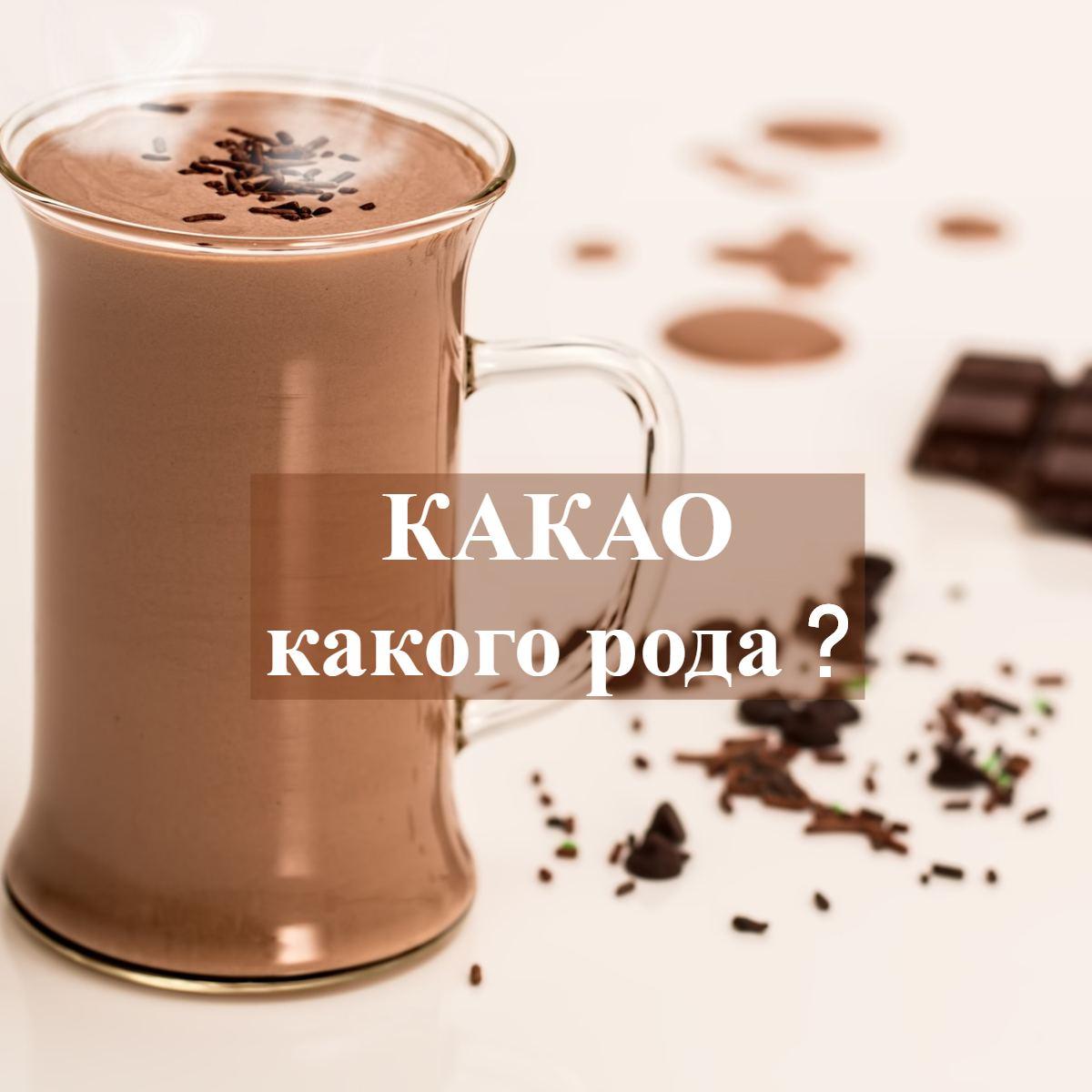 Какао какого рода