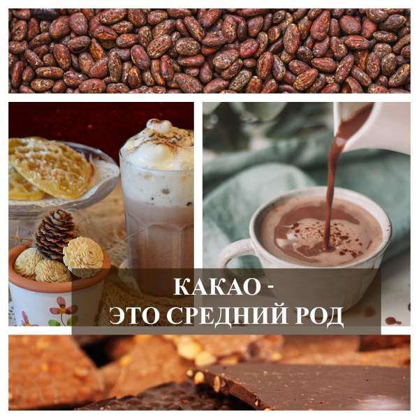 Какао среднего рода
