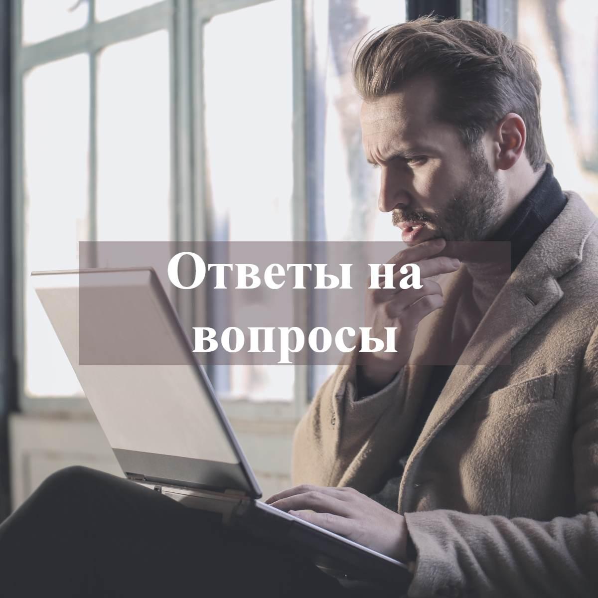 Ответы на вопросы по русскому языку