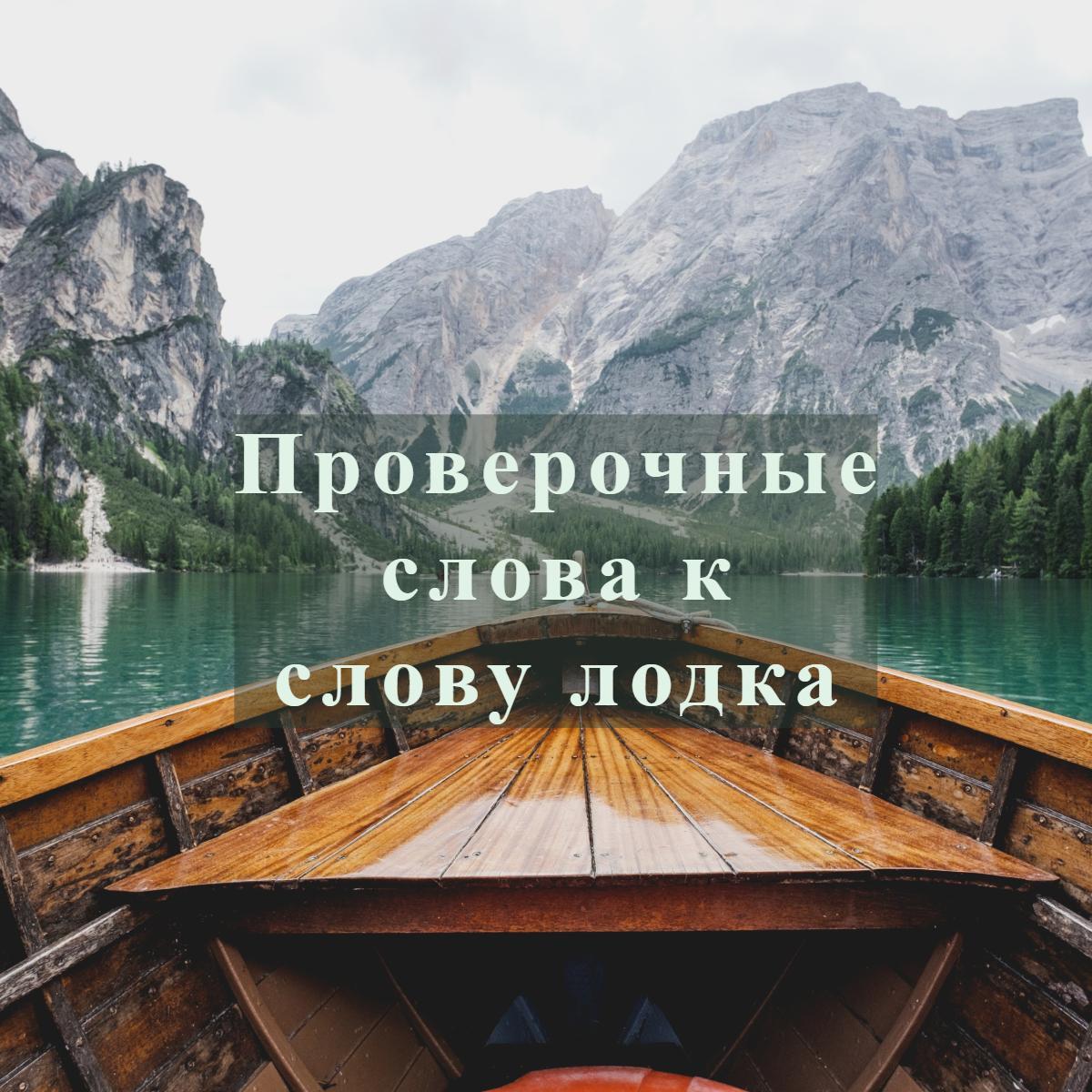 проверочные слова к слову лодка