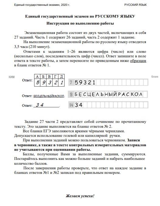 Инструкция к выполнению работы по русскому языку