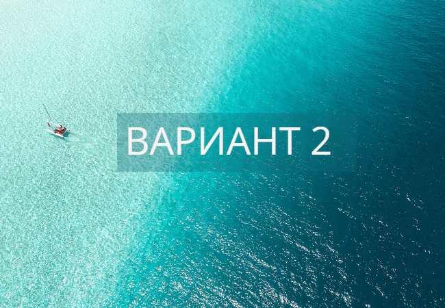 Вариант 2 ЕГЭ по русскому языку
