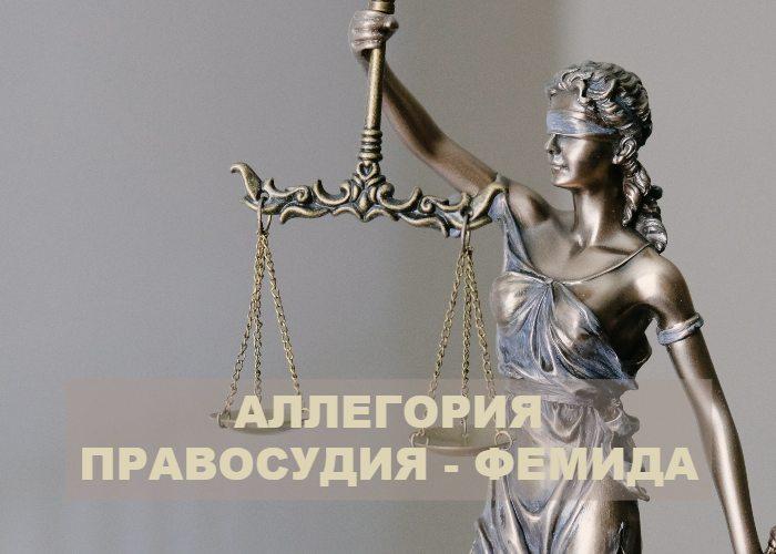 Пример аллегории правосудия
