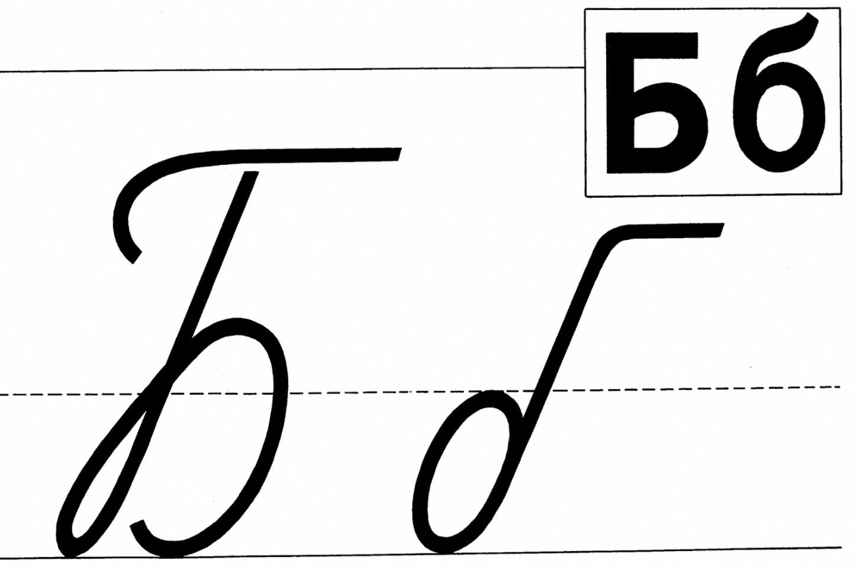 Буква Б-большая и маленькая