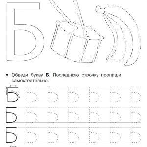 Печатная буква Б написание