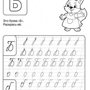 Прописная буква Б