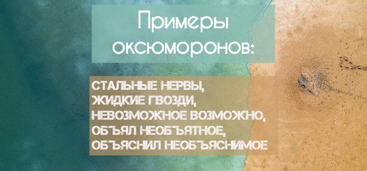 Примеры оксюморонов из жизни