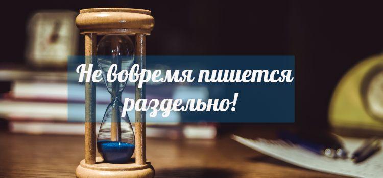 Не вовремя или невовремя слитно или раздельно