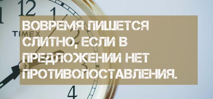Вовремя слитно или раздельно