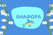 Анафора — что это такое и как используется в русском языке