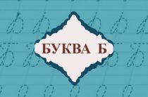 Буква Б — история буквы, прописи