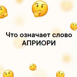 Что означает слово «априори»
