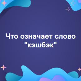 Что означает слово кэшбэк