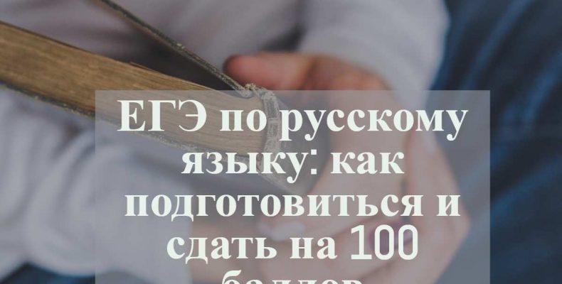 ЕГЭ по русскому языку — не очевидное и вероятное