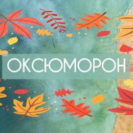 Оксюморон в русском языке