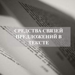 Средства связей предложений в тексте
