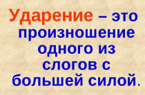 Ударение в русском языке
