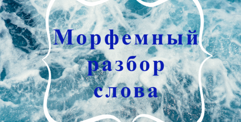 Морфемный разбор слова