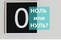Как правильно говорить ноль или нуль?