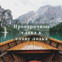 Проверочное слово к слову лодка