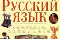 Зачем изучать русский язык иностранцам