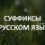 Суффиксы в русском языке