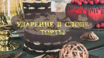 Ударение в слове торты